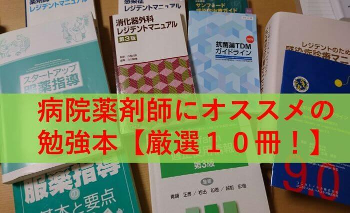 病院薬剤師におすすめの勉強本【厳選10冊!新人からベテランまで】