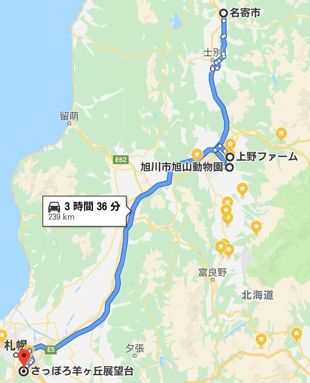 名寄、旭山動物園、上野ファーム、羊ヶ丘展望台