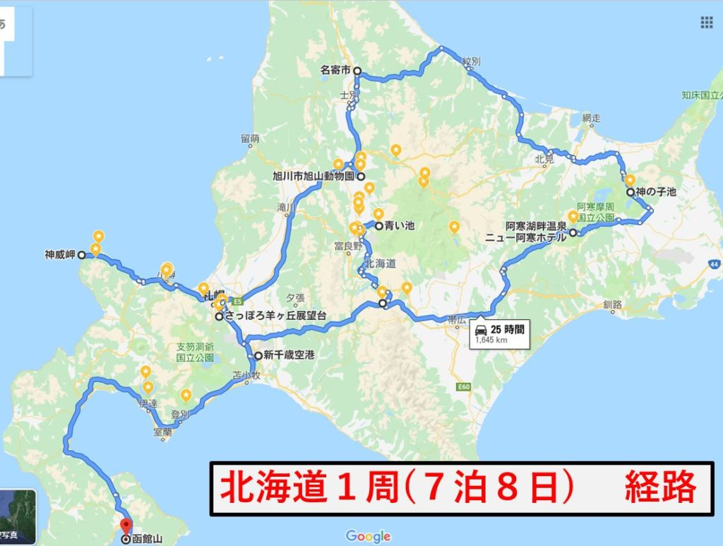 北海道1周経路
