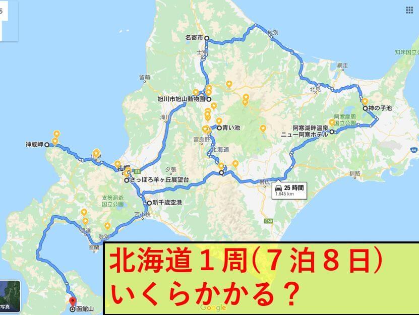 北海道1周いくらかかる