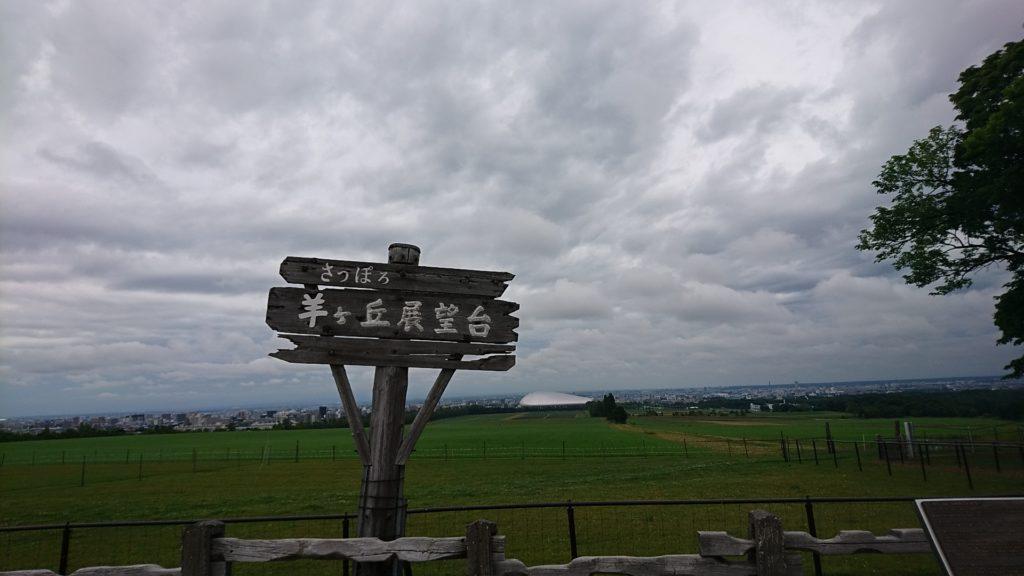 羊ヶ丘展望台