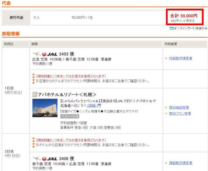 じゃらんパックから予約した航空券(広島→新千歳)