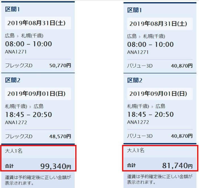 ANA公式サイトから予約した航空券(広島→新千歳)