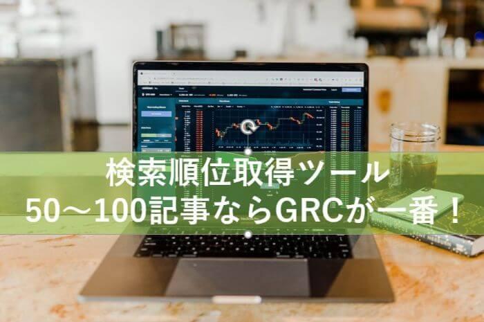 【初心者ブロガー】50~100記事であれば、検索順位ツールはGRCがベスト!