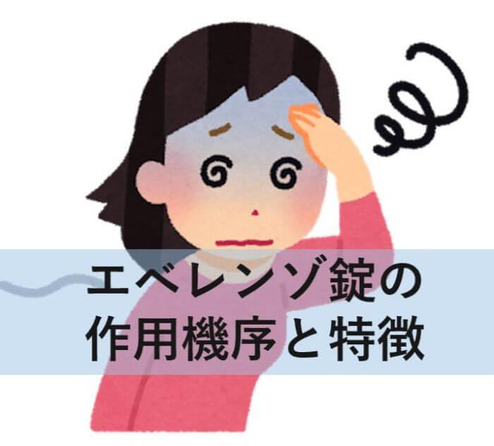 エベレンゾ錠(ロキサデュスタット)の作用機序と特徴【添付文書重視】