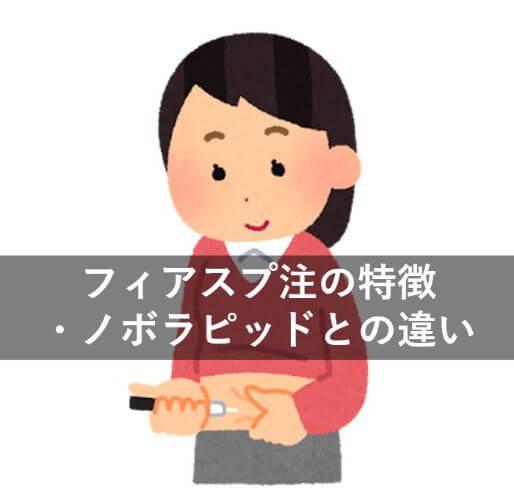 フィアスプ注の特徴・ノボラピッドとの違い【食事開始時の用法解説】