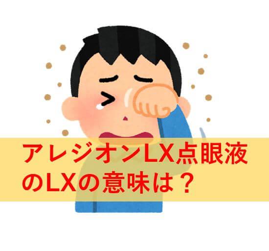 アレジオンLX点眼液とアレジオンの違いは?【