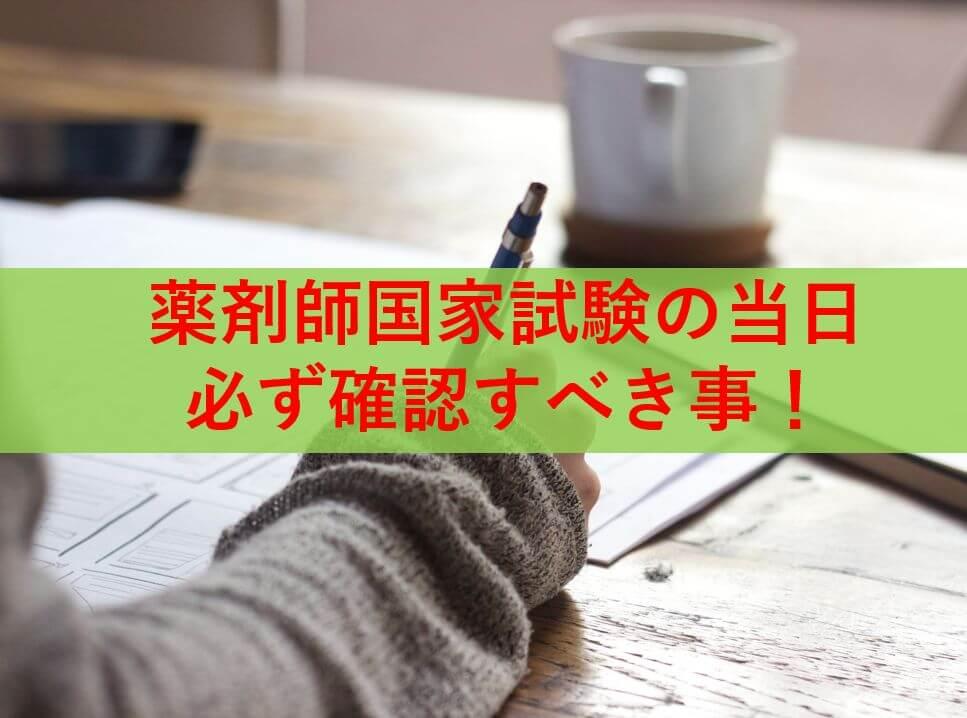 薬剤師国家試験の当日に必ず確認すべき事【なぜか、忘れてしまう?】