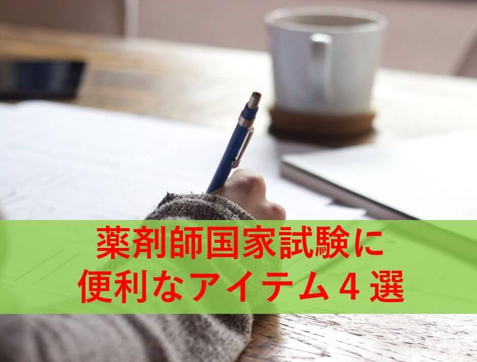 薬剤師国家試験に持っていくと便利なアイテム4選【スキマ時間を確保】