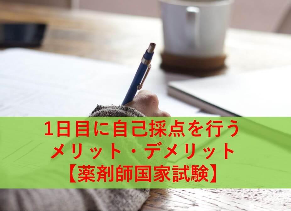 【薬剤師国家試験】1日目に自己採点を行うメリット・デメリット