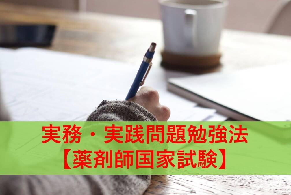 薬剤師国家試験の実務・実践問題勉強法【選択肢を吟味する力】