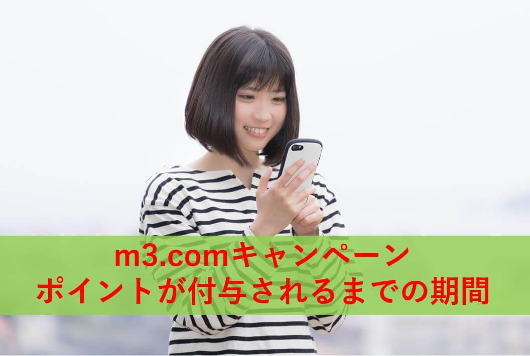 【m3.com】会員登録によるポイントが付与されない【約2ヵ月かかる】