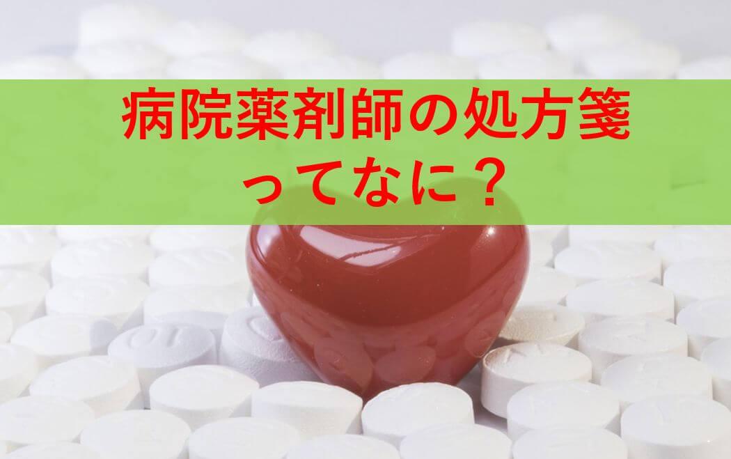【アンサング・シンデレラ】「病院薬剤師の処方箋」の意味って?