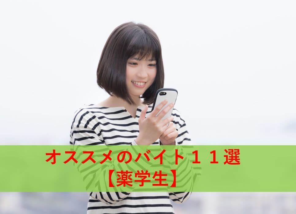 【厳選】薬学生にオススメのバイト11選【在学中にスキルを磨け!】