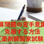 【薬剤師国家試験】計算問題の苦手意識を克服すれば合格は一気に近づく