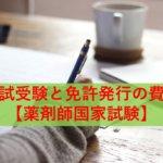 【薬剤師国家試験】国試受験と免許発行用の費用(約4万円)