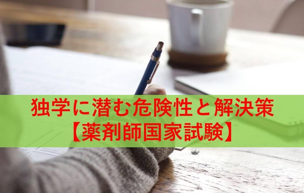 【薬学生用】薬剤師国家試験を独学で行う危険性と解決策