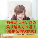 【薬剤師国家試験】勉強がつらい時の乗り越え方5選!(支えられて生きている)