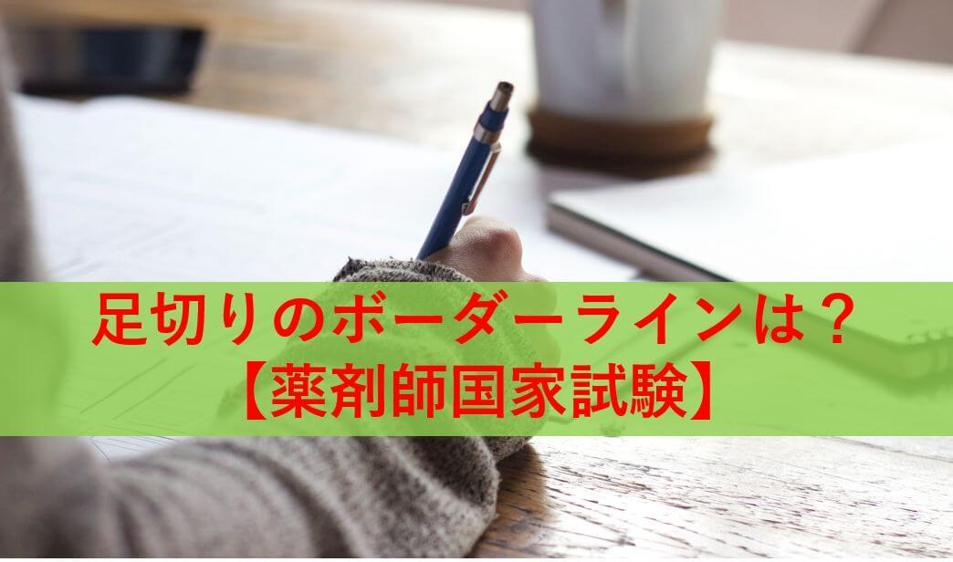 【薬剤師国家試験】合格ボーダーラインについて【推移まとめ】