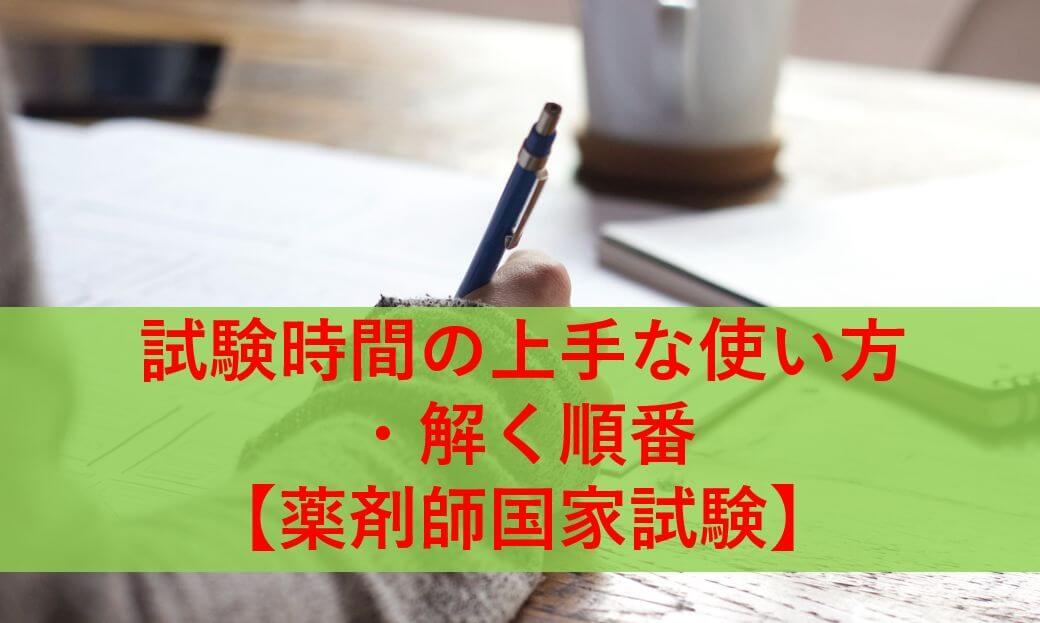 【薬剤師国家試験】試験時間の上手な使い方と解く順番【合否をわける】