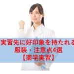 【薬学実習】実習先に好印象を持たれる服装・注意点4選【薬学部】