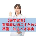 【後悔あり】薬学5年の実務実習で準備するべき事・知るべき事実【薬学部】