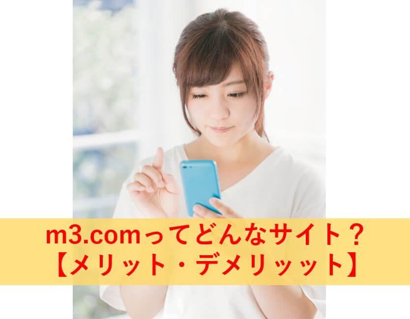 【m3.comってどんなサイト?】得られる情報紹介と7つのメリット・デメリッット