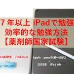 7年以上iPadで勉強してきた 効率的な勉強方法 【薬剤師国家試験】
