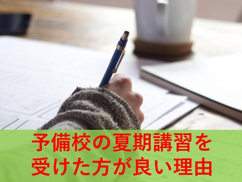 【薬剤師国家試験】予備校の夏期講習を受けた方が良い理由4選【薬ゼミなど】