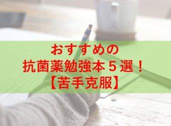 薬剤師にオススメの抗菌薬参考書5選【ロードマップ付き】