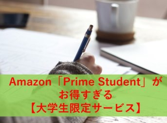 Amazon「Prime Student」がお得すぎる【大学生の格安サービス】