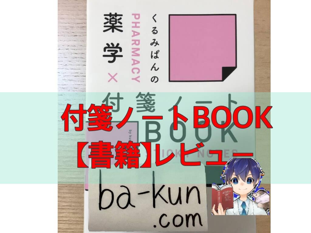 くるみぱんの付箋ノートBOOK