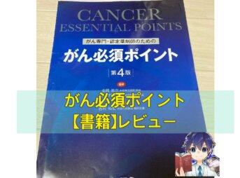 がん必須ポイント書籍レビュー